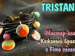 Видео мастер-класс: браслет на кожаных шнурах с декором из полимерной глины и фимо-геля. Ярмарка Мастеров - ручная работа, handmade.