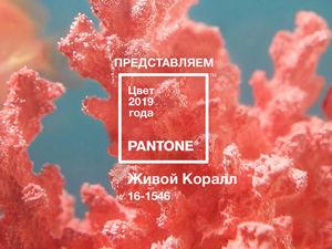 Институт цвета Pantone назвал главный оттенок 2019 года. Ярмарка Мастеров - ручная работа, handmade.