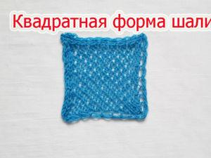 Формируем квадратную форму шали. Ярмарка Мастеров - ручная работа, handmade.