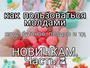 Как пользоваться молдами ягод, бутонов и тд. НОВИЧКАМ. Часть2. Ярмарка Мастеров - ручная работа, handmade.