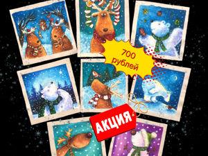 Акция 700 рублей Набор Купонов с Оленями и Мишками 8 шт. Ярмарка Мастеров - ручная работа, handmade.