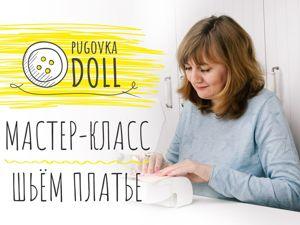 Видео мастер-класс: шьём платье кукле. Ярмарка Мастеров - ручная работа, handmade.