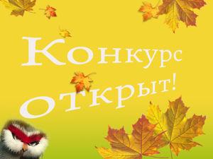Конкурс коллекций «Осень золотая, осень меховая!». Ярмарка Мастеров - ручная работа, handmade.