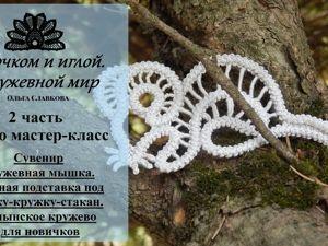 Создаем оригинальную подставку под чашку. Сувенир кружевная мышь. Часть 2: румынское кружево для начинающих. Ярмарка Мастеров - ручная работа, handmade.