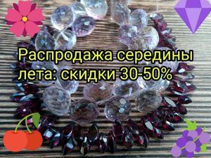 Распродажа середины лета: скидки 30-50%!. Ярмарка Мастеров - ручная работа, handmade.