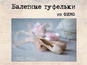 Видео мастер-класс: балетные туфельки из полимерной глины. Ярмарка Мастеров - ручная работа, handmade.