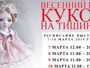 Весенний Бал Кукол 2019. Ярмарка Мастеров - ручная работа, handmade.