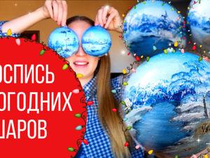 Видео мастер-класс: роспись новогодних шаров. Елочные игрушки своими руками. Ярмарка Мастеров - ручная работа, handmade.