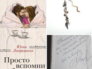 Неожиданные итоги конкурса Литературный подарок. Ярмарка Мастеров - ручная работа, handmade.