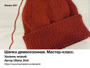 Учимся вязать демисезонную шапку. Уровень для начинающих. Ярмарка Мастеров - ручная работа, handmade.