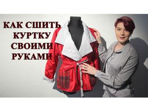 Пошив осенней куртки своими руками. Видео по шитью. Ярмарка Мастеров - ручная работа, handmade.