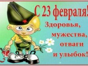 С праздником вас защитники отечества!!!. Ярмарка Мастеров - ручная работа, handmade.