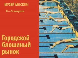 Городской блошиный рынок в Музее Москвы 8 и 9.08. Ярмарка Мастеров - ручная работа, handmade.