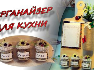 Делаем органайзер для кухни. Ярмарка Мастеров - ручная работа, handmade.