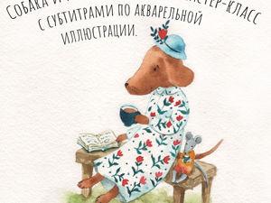 Видеоурок по акварельной иллюстрации: собака и мышка пьют чай. Процесс с титрами. Ярмарка Мастеров - ручная работа, handmade.