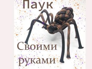 Видео урок: создаем паука из паракорда. Ярмарка Мастеров - ручная работа, handmade.