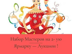 Набор мастеров на Ярмарку-Аукцион!!!!. Ярмарка Мастеров - ручная работа, handmade.