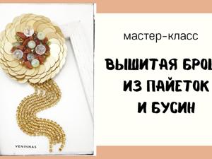 Брошь в виде цветка из золотых пайеток и бусин. Ярмарка Мастеров - ручная работа, handmade.