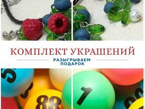 Розыгрыш подарка.Комплект украшений с ягодами. Ярмарка Мастеров - ручная работа, handmade.