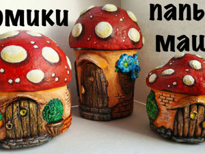 Домики-грибочки из массы папье-маше. Сравнение разных масс, лепка и роспись. Ярмарка Мастеров - ручная работа, handmade.