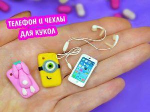 Делаем миниатюрный телефон, чехлы и наушники для кукол: видео мастер-класс. Ярмарка Мастеров - ручная работа, handmade.