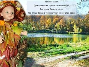 Концертное выступление кукол —   «Осенняя феерия». Ярмарка Мастеров - ручная работа, handmade.