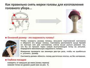 Как правильно снять мерки головы для изготовления головного убора. Ярмарка Мастеров - ручная работа, handmade.