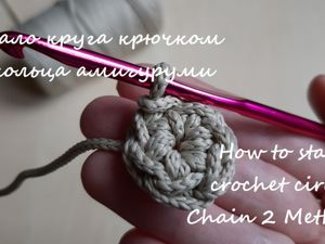 Как начать круг крючком без кольца амигуруми/ видео мастер-класс. Ярмарка Мастеров - ручная работа, handmade.
