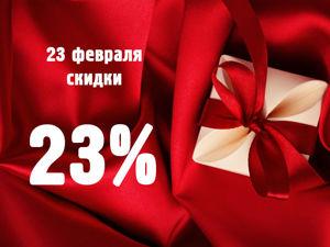 Только 23 февраля скидки 23% на ВСЕ работы в магазине!. Ярмарка Мастеров - ручная работа, handmade.