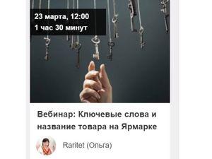 Увидемся на вебинаре! 23.03 в 12.00. Ярмарка Мастеров - ручная работа, handmade.
