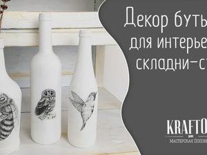 Декорируем бутылку в скандинавском стиле. Ярмарка Мастеров - ручная работа, handmade.