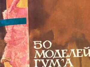 Выкройки из журнала «50 моделей ГУМа» 1972 года. Часть 2. Ярмарка Мастеров - ручная работа, handmade.