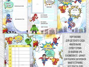 Обзор шаблона портфолио Супер-герои. Для детского сада. Ярмарка Мастеров - ручная работа, handmade.