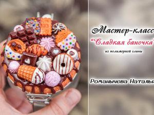 Видеоурок: «Баночка сладостей» из полимерной глины своими руками. Ярмарка Мастеров - ручная работа, handmade.