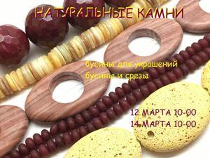 ЗАВЕРШЕН «Натуральные камни» , марафон бусин для украшений по 14 марта 10-00. Ярмарка Мастеров - ручная работа, handmade.