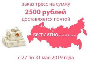 Бесплатная доставка тресс на сумму 2500 рублей. Ярмарка Мастеров - ручная работа, handmade.
