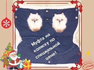 Рождественская скидка для мам!. Ярмарка Мастеров - ручная работа, handmade.
