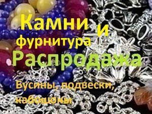 Распродажа камней и фурнитуры для украшений с 01.08.19. Ярмарка Мастеров - ручная работа, handmade.