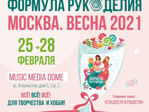 25-28 февраля 2021 на  «Формуле Рукоделия». Ярмарка Мастеров - ручная работа, handmade.