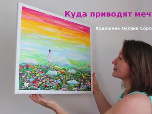 Картина маслом Куда приводят мечты. Ярмарка Мастеров - ручная работа, handmade.