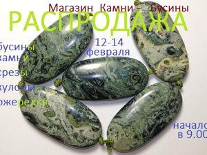 Анонс марафона  «Природные камни»  с 12 по 14 февраля. Ярмарка Мастеров - ручная работа, handmade.