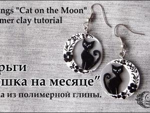 Видео мастер-класс: серьги «Кошка на месяце» из полимерной глины. Ярмарка Мастеров - ручная работа, handmade.