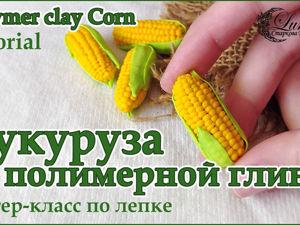 Лепим аппетитные початки кукурузы из полимерной глины: видео мастер-класс. Ярмарка Мастеров - ручная работа, handmade.