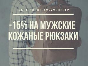 -15% на мужские кожаные рюкзаки!Акция с 18 по 22 марта!. Ярмарка Мастеров - ручная работа, handmade.