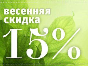 Весенний заряд бодрости — Воспользуйтесь 15% скидкой. Ярмарка Мастеров - ручная работа, handmade.