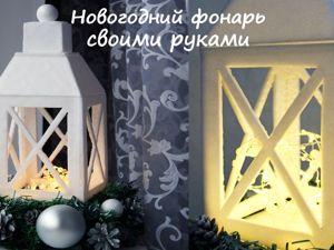 Создаем новогодний фонарь из потолочной плитки!. Ярмарка Мастеров - ручная работа, handmade.