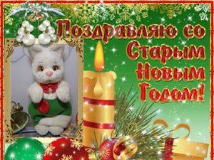 Поздравляю со Старым Новым Годом! (друзьям). Ярмарка Мастеров - ручная работа, handmade.
