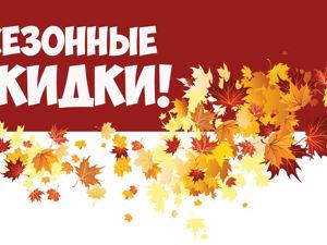 Осенняя распродажа сумочек!. Ярмарка Мастеров - ручная работа, handmade.