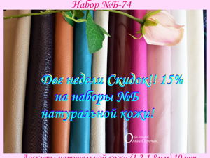 Две недели СКИДОК!!15% На наборы №Б натуральной кожи!. Ярмарка Мастеров - ручная работа, handmade.
