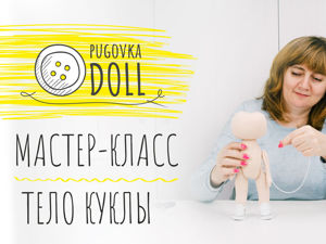 Видео мастер-класс: учимся шить тело куклы с пришивной головой. Ярмарка Мастеров - ручная работа, handmade.